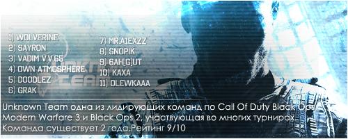 http://unk-cod.clan.su/x2/unk2.jpg